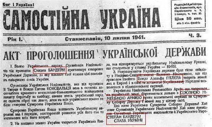 Картинки по запросу «Акт возрождения Украинского государства»,